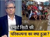 Videos : रवीश कुमार का प्राइम टाइम : पटना के पानी-पानी होने की कहानी