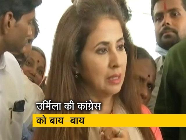 Videos : उर्मिला मांतोडकर ने छोड़ा कांग्रेस का दामन