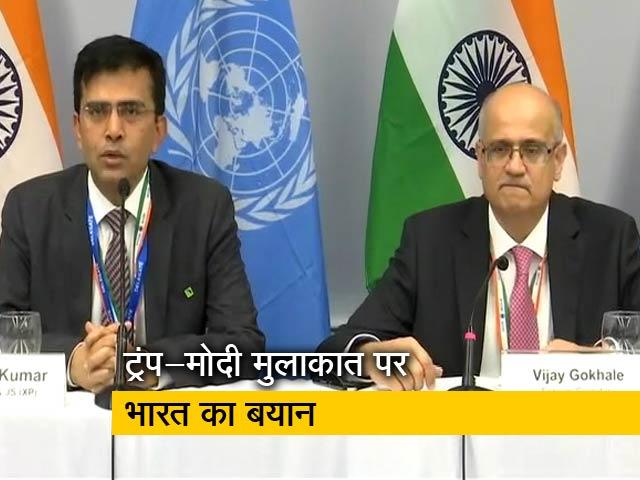 Video : PM मोदी और डोनाल्ड ट्रंप के बीच आतंकवाद पर हुई लंबी बात: विदेश मंत्रालय