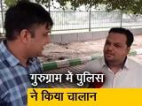 Videos : 15 हजार की स्कूटी का 23 हजार रुपये का हुआ चालान