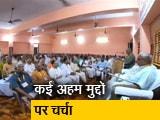 Video : पुष्कर में RSS समन्वय समिति की बैठक, करीब 35 संगठन ले रहे हिस्सा