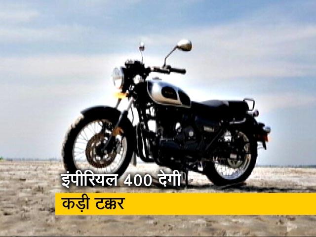 Videos : रफ्तार: रॉयल इनफील्ड को टक्कर देने के लिए बाजार में आई नई बाइक
