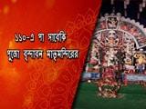 Video : ১১০-এ পা সাবেকি পুজো বৃন্দাবন মাতৃমন্দিরের