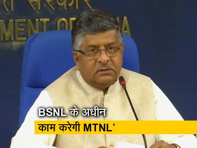 Video : BSNL और  MTNL का होगा आपस में विलय : रविशंकर प्रसाद