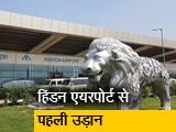 Videos : दिल्ली-एनसीआर को मिला दूसरा एयरपोर्ट