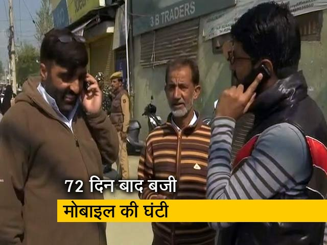 Videos : रवीश कुमार का प्राइम टाइम: पोस्टपेड मोबाइल सेवा चालू होने से कश्मीर में खुशी की लहर