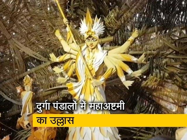 Videos : देश भर में धूमधाम से मनाई जा रही महाअष्टमी