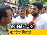 Video : आदित्य ठाकरे ने लोगों से की वोट डालने की अपील