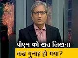 Video : रवीश कुमार का प्राइम टाइम : 80-84 साल के लेखकों पर राजद्रोह!