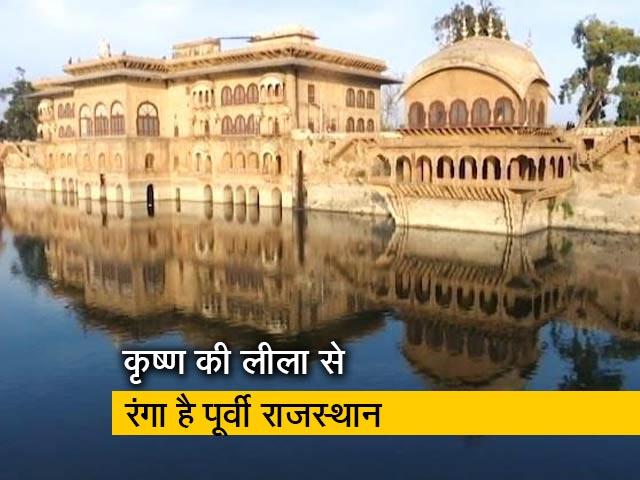 Videos : रेतीले माने जाने वाले राजस्थान में संस्कृति का एक इंद्रधनुष भी है