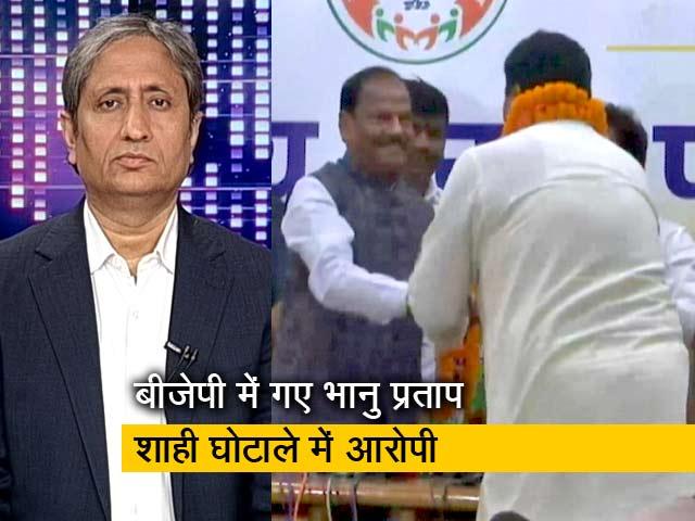 Videos : रवीश कुमार का प्राइम टाइम : विधानसभा चुनाव से पहले झारखंड में दल-बदल
