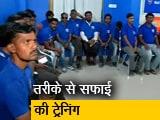 Video : सफाई कर्मचारियों को ट्रेनिंग देने के लिए शुरू हुआ वर्ल्ड टॉयलेट कॉलेज