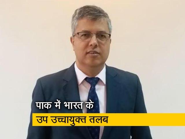 Videos : पाक ने भारत पर लगाया फायरिंग का आरोप, भारतीय उप उच्चायुक्त को किया तलब