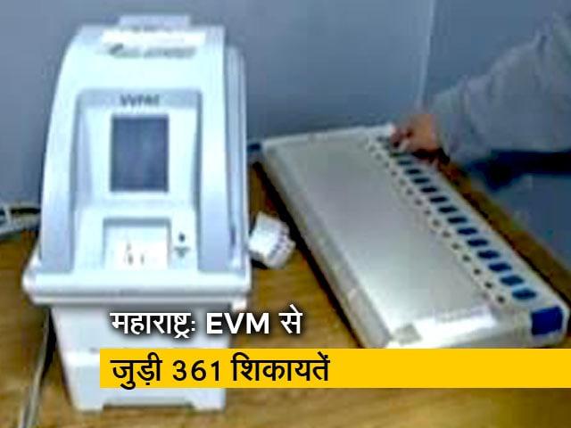 Videos : Assembly Election 2019: मतदान के दौरान खराबी की वजह से 0.61% EVM बदले गए