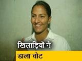 Video : Haryana Election 2019: फोगाट बहनों, संदीप सिंह और योगेश्वर दत्त ने डाला वोट