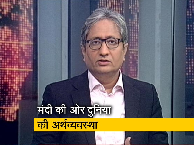 Videos : रवीश कुमार का प्राइम टाइम: दुनिया की अर्थव्यवस्थाएं ढलान पर, भारत के सामने भी बड़ी चुनौतियां