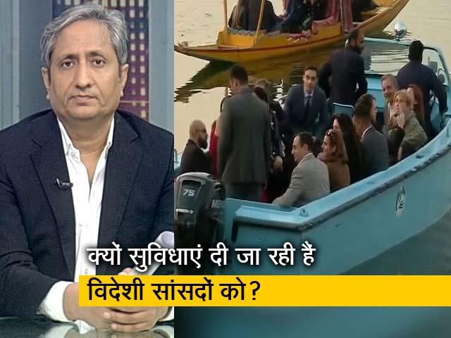 Videos : रवीश कुमार का प्राइम टाइम : आंतरिक मामले में विदेशी सांसदों का दख़ल क्यों?