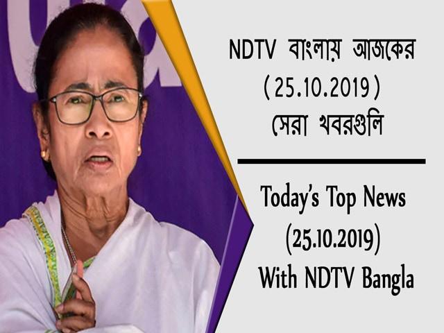 Video : NDTV বাংলায় আজকের (25.10.2019) সেরা খবরগুলি