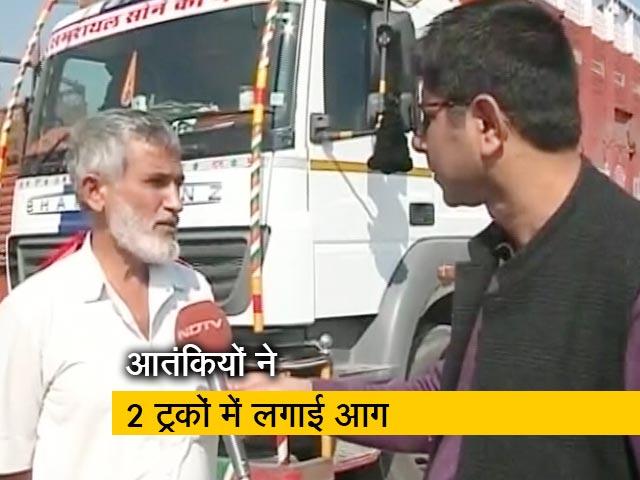 Videos : जम्मू कश्मीर: शोपियां में आतंकियों ने 2 ड्राइवर्स की गोली मारकर हत्या की