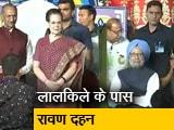 Video : लाल किले के रावण दहन में शामिल हुईं सोनिया गांधी