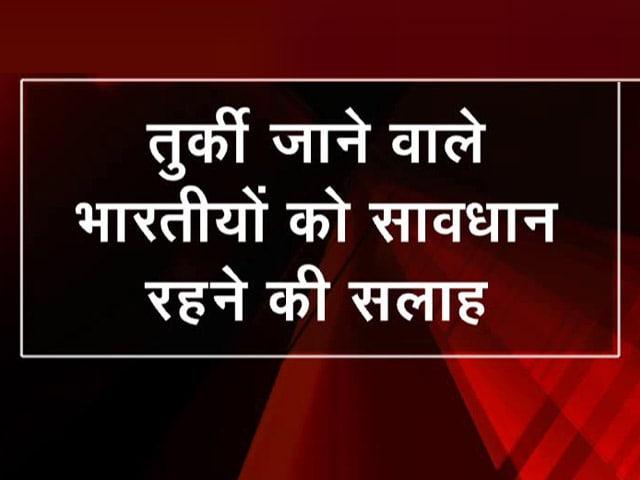 Videos : भारत सरकार ने तुर्की जाने वाले भारतीयों के लिए ट्रैवल एडवाइजरी की जारी