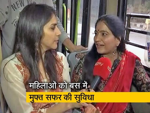 Videos : पक्ष विपक्ष: दिल्ली की महिलाओं को बस में मुफ्त सफर की सुविधा कितनी कारगर?