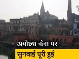 Video : अयोध्या केस: सुनवाई खत्म अब फैसले का इंतजार