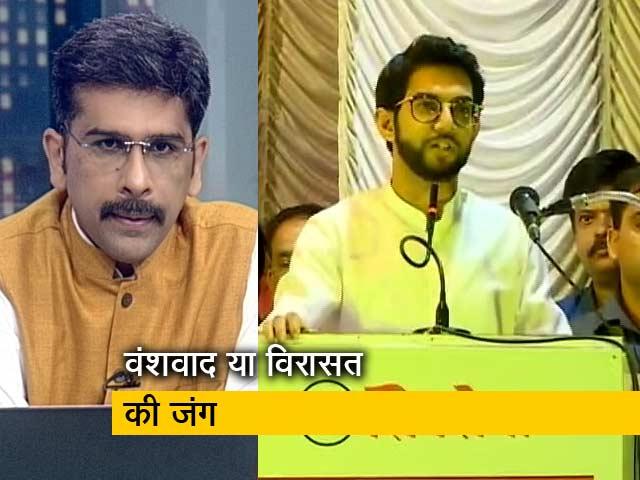 Videos : खबरों की खबर: महाराष्ट्र और हरियाणा चुनाव में राजनीतिक वंशों की साख दांव पर