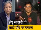 Video : रवीश कुमार का प्राइम टाइम: यूरोपियन सांसदों से चुनिंदा लोगों को ही क्यों मिलवाया गया?