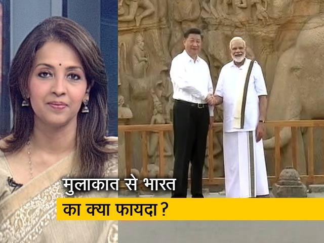 Videos : हॉट टॉपिक: क्या वजह है कि पूरी दुनिया की नजर पीएम मोदी और शी चिनफिंग की मुलाकात पर है?