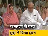 Videos : हरियाणा: सीएम मनोहर लाल खट्टर और भूपेंद्र सिंह हुड्डा ने दाखिल किया नामांकन