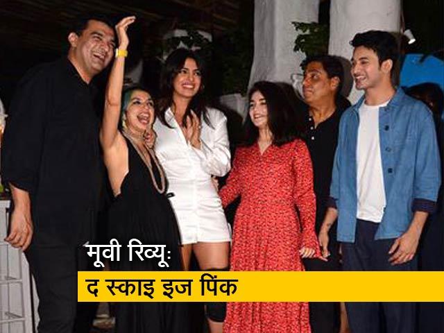 Videos : The Sky is Pink Movie Review: Priyanka Chopra की शानदार एक्टिंग, और दिल छू लेने वाली कहानी