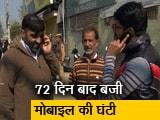 Video : रवीश कुमार का प्राइम टाइम: पोस्टपेड मोबाइल सेवा चालू होने से कश्मीर में खुशी की लहर