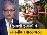 Video : रवीश कुमार का प्राइम टाइम : पटना को लेकर किया क्या है बिहार सरकार ने