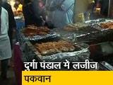 Video : दिल्ली के सीआर पार्क के दुर्गा पंडालों में फूड लवर्स का तांता