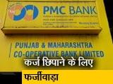 Video : PMC बैंक में कैसे हुआ घोटाला?
