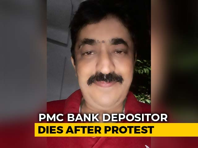 Video : Man With 90 Lakhs Deposit In Crisis-Hit PMC Bank Dies Hours After Protest