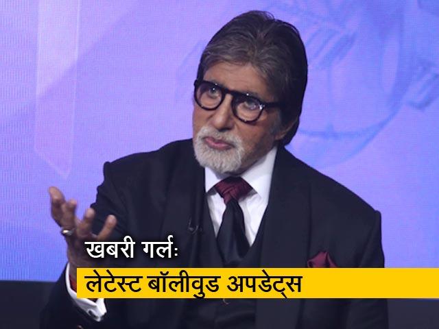 Videos : क्यों Amitabh Bachchan ने मांगी अपने फैन्स से माफी, Cow Boy हैट में दिखीं Suhana Khan