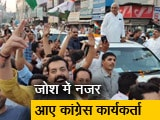 Videos : रोहतक में कांग्रेस कार्यकर्ताओं ने निकाला जुलूस, दिल्ली रवाना हुए हुड्डा