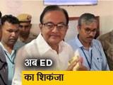 Video : INX मीडिया मामले में ED ने पूर्व वित्त मंत्री पी चिदंबरम को किया गिरफ्तार