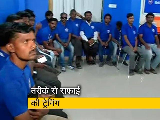 Videos : सफाई कर्मचारियों को ट्रेनिंग देने के लिए शुरू हुआ वर्ल्ड टॉयलेट कॉलेज