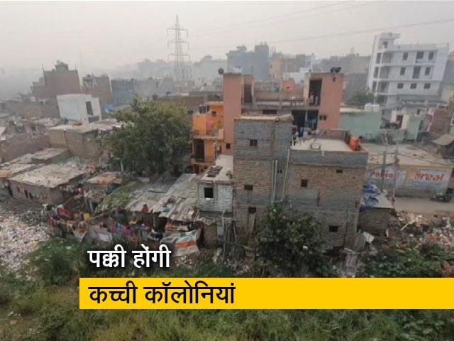 Videos : दिल्ली की कच्ची कॉलोनियां होंगी पक्की, रजिस्ट्री को लेकर सवाल