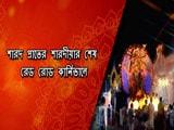 Video : শারদ প্রাতের শারদীয়ার শেষ রেড রোড কার্নিভালে