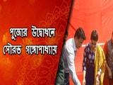 Video : পুজোর উদ্বোধনে সৌরভ গঙ্গোপাধ্যায়