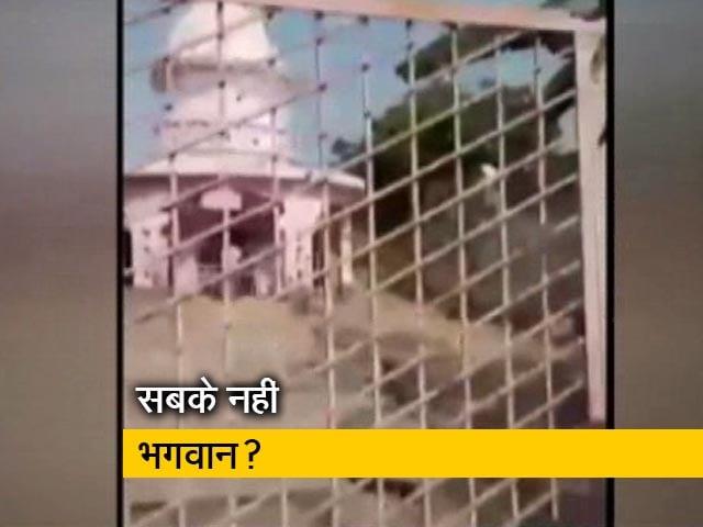 Videos : अनुसूचित जाति के लोगों को मंदिर जाने से रोका, वीडियो वायरल
