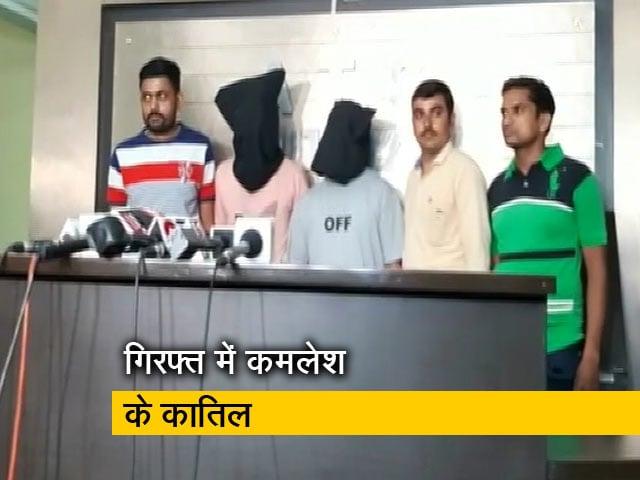 Videos : कमलेश तिवारी हत्याकांड : अशफाक और मोइनुद्दीन दोनों आरोपी गिरफ्तार