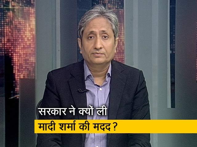 Videos : रवीश कुमार का प्राइम टाइम:  कश्मीर में विदेशी सांसदों को लाने वाली इंटरनेशनल ब्रोकर कौन है?