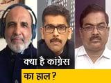 Video : 5 की बात: क्या कांग्रेस में होगा NCP का विलय?