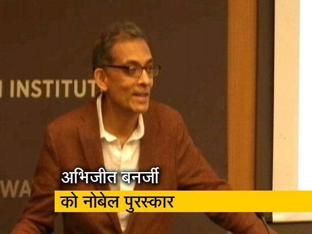 Videos : भारतीय मूल के अभिजीत बनर्जी को मिला अर्थशास्त्र का नोबेल