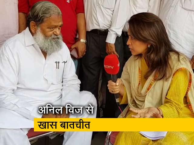 Videos : हॉट टॉपिक: अनिल विज ने कहा- जनता हमारी सरकार को पसंद करती है